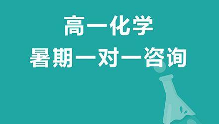 郑州高一高二化学辅导