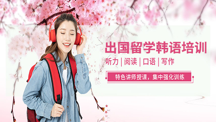 杭州出国留学韩语培训