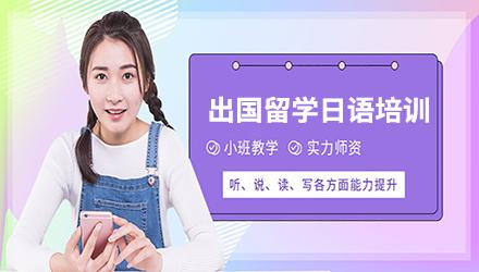 杭州出国留学日语培训