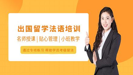 杭州出国留学法语培训