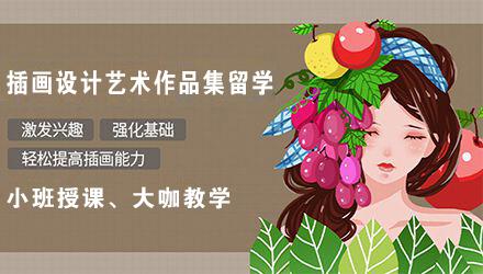北京插画设计艺术作品集留学培训
