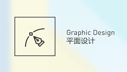 北京平面设计留学培训