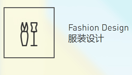 北京服装设计留学培训