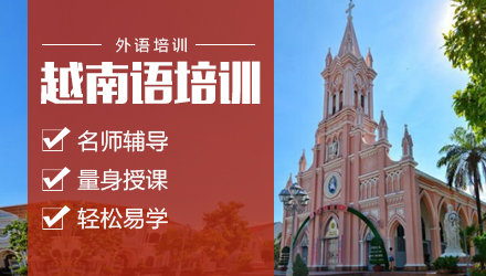 南宁越南语课程培训