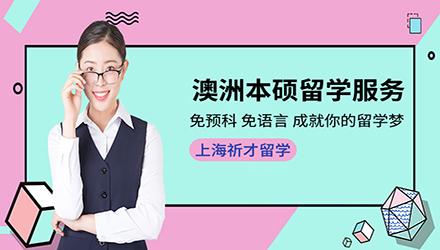 上海澳洲本硕留学