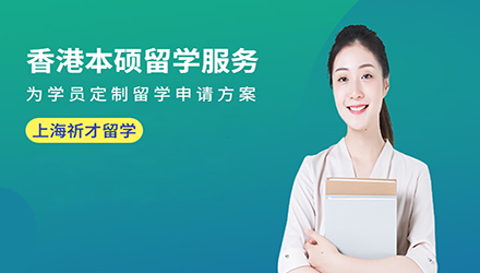 上海香港本硕留学