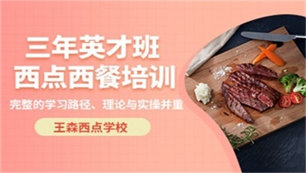 上海三年西点西餐英才培训