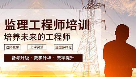 杭州监理工程师培训