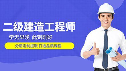 杭州二级建造师培训