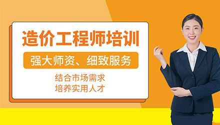 杭州造价师培训