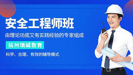 杭州安全工程师培训
