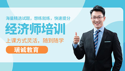 杭州经济师培训