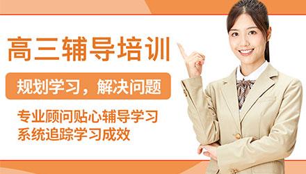 天津新高三暑期课培训