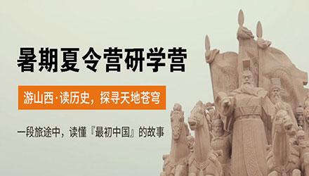 北京暑期夏令营研学培训