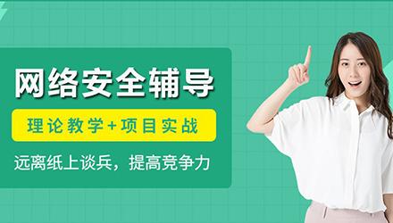 北京网络安全培训