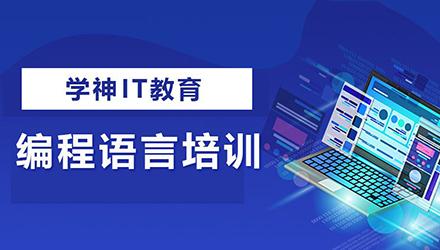 北京编程语言培训