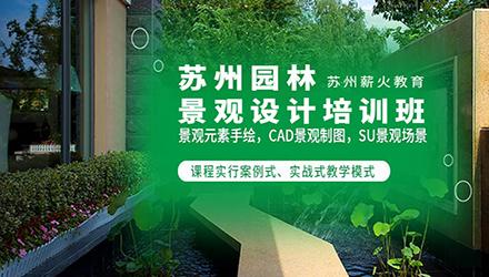 苏州园林景观设计培训班