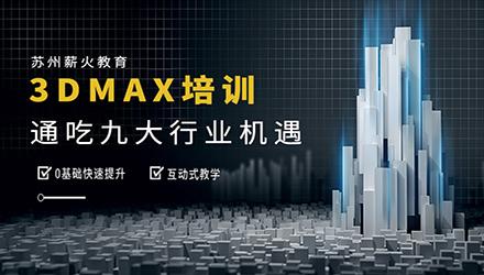 苏州3DMAX培训