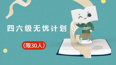 广州四六级英语培训