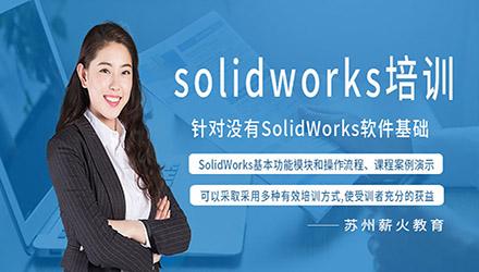 苏州solidworks培训