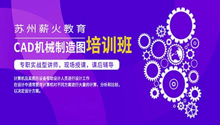 苏州机械CAD培训