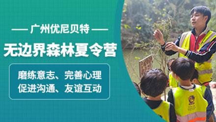 广州少儿英语暑假辅导