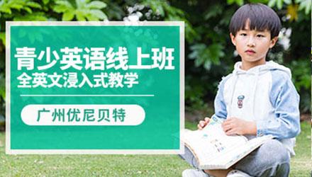 广州少儿英语线上辅导