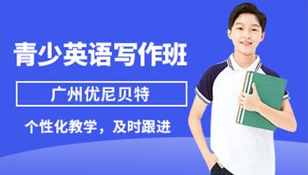 广州少儿英语写作辅导