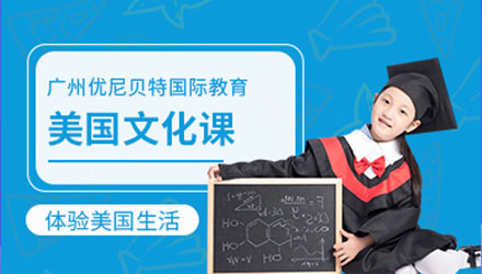 广州美国文化课辅导