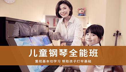 上海儿童钢琴全能课