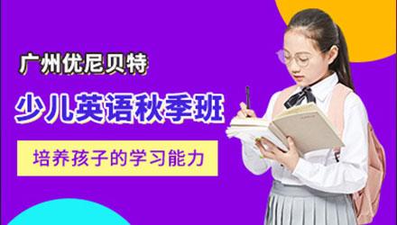 广州少儿英语秋季班辅导