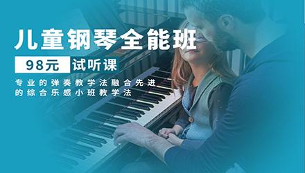 上海儿童钢琴全能试听课