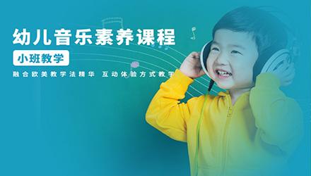 上海幼儿音乐素养课