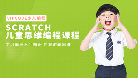 北京scratch儿童思维编程课程