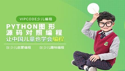 北京Python图形源码对照编程