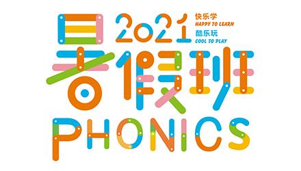 东莞3-10岁Phonics自然拼读暑期课程培训