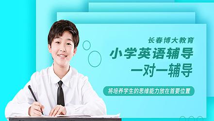 长春小学英语辅导班