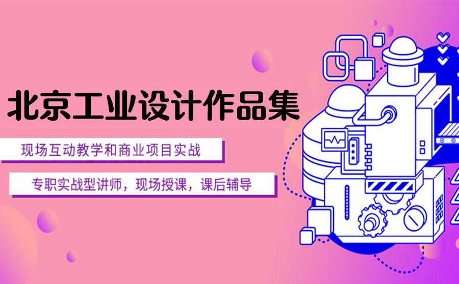 北京工业设计作品集培训
