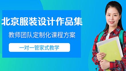 北京服装设计作品集培训