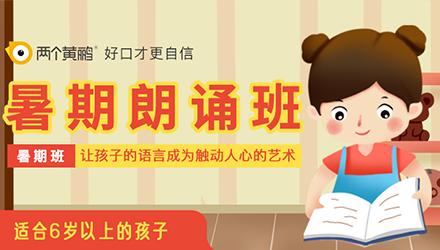 北京暑期朗诵培训课程