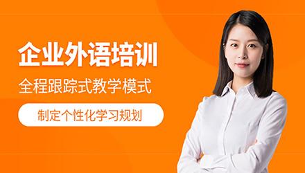 佛山企业外语培训