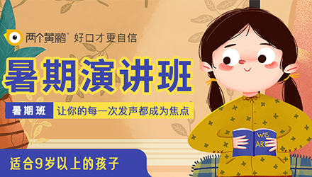 北京暑期演讲培训课程
