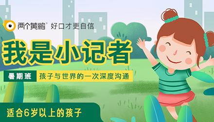 北京我是小记者培训课程