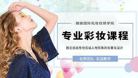 石家庄专业彩妆课程