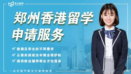 郑州香港留学申请