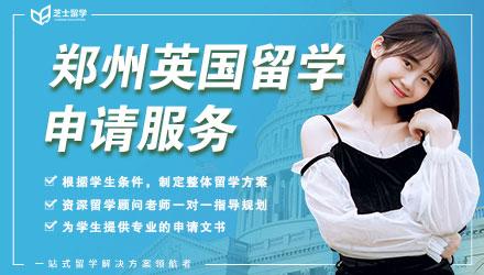 郑州英国留学申请