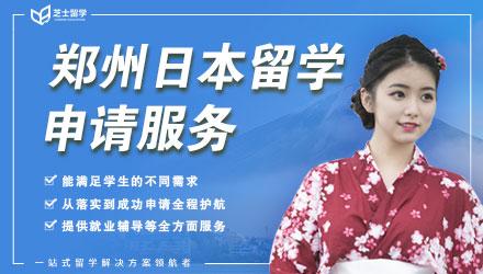 郑州日本留学申请