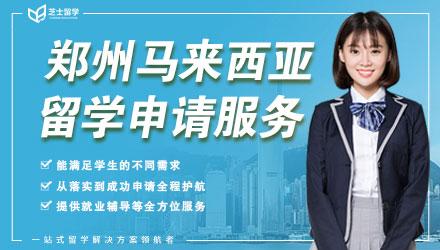 郑州马来西亚留学申请