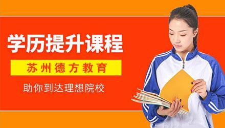 苏州学历提升培训