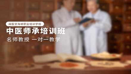 莆田中医师承培训班